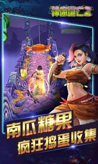神庙逃亡2游戏截图5