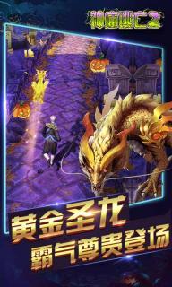 神庙逃亡2游戏截图4