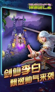 神庙逃亡2游戏截图2