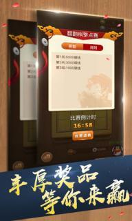 QQ中国象棋游戏截图3