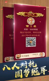 QQ中国象棋游戏截图2