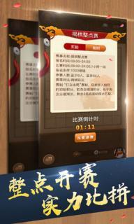 QQ中国象棋游戏截图1