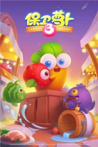 保卫萝卜3游戏截图5