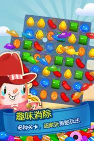 糖果传奇游戏截图1