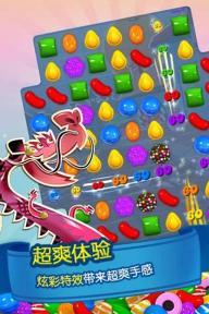 糖果传奇游戏截图4