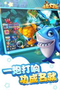 捕鱼大冒险游戏截图5