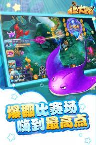 捕鱼大冒险游戏截图1
