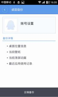 QQ桌面软件截图4
