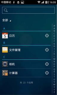 QQ桌面软件截图3