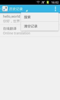 在线翻译软件截图4