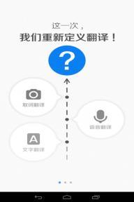百度翻译软件截图3