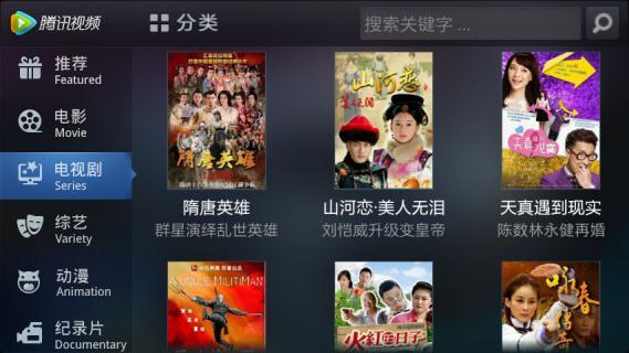 腾讯视频HD软件截图4