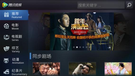 腾讯视频HD软件截图2