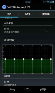 音效驱动软件截图2