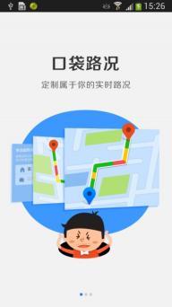 腾讯地图软件截图1