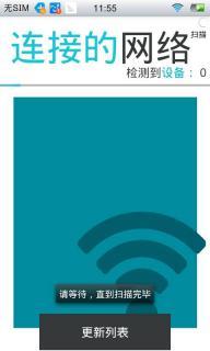 wifi督察软件截图2