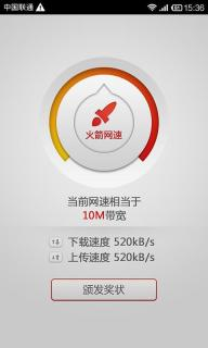 网速测试软件截图5