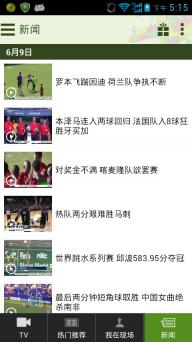 CCTV5软件截图3
