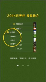 CCTV5软件截图1