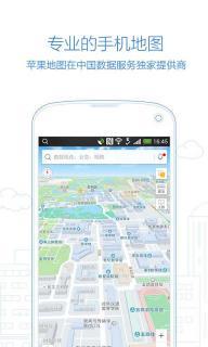 高德地图软件截图1