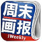 iWeekly周末画报