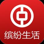 中国银行缤纷生活