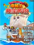 海贼王OL-秘宝传说