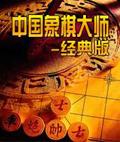 中国象棋大师-经典版
