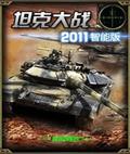 坦克大战2011