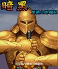 暗黑2-龙骑士的崛起