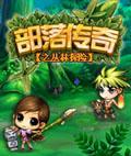 部落传奇之丛林探险