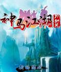 神马江湖-刀剑笑