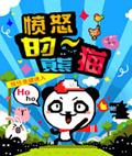 愤怒的熊猫