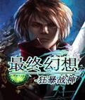 最终幻想-狂暴战神