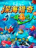 深海猎奇-捕鱼达人