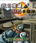 抗日英雄-狂扔手榴弹