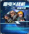 雷电X战机-穿越火线