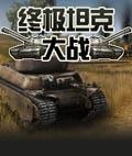 终极坦克大战