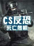 CS反恐-死亡危机