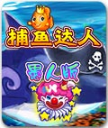 深海捕鱼达人-愚人版