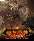 铁血战神-黑暗行动
