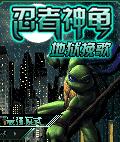 忍者神龟-地狱挽歌