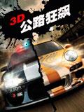 3D公路狂飙-怒吼的引擎