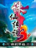 诛仙传说3