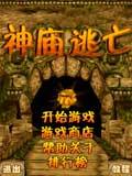神庙逃亡3