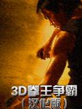 3D拳王争霸(汉化版)