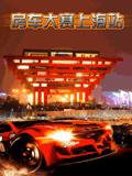 房车大赛上海站