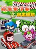 欢乐卡丁车之水果派对