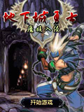 地下城勇士-魔族入侵