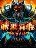 暗黑再临-战神之怒